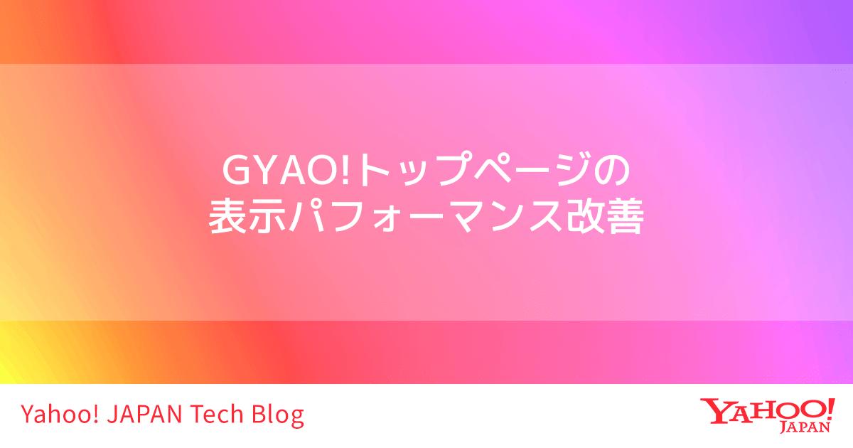 GYAO!トップページの表示パフォーマンス改善 〜 GraphQLアーキテクチャへの移行