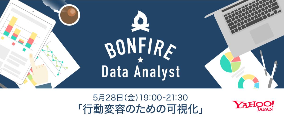 Bonfire Data Analyst #4「行動変容のための可視化」ロゴ画像