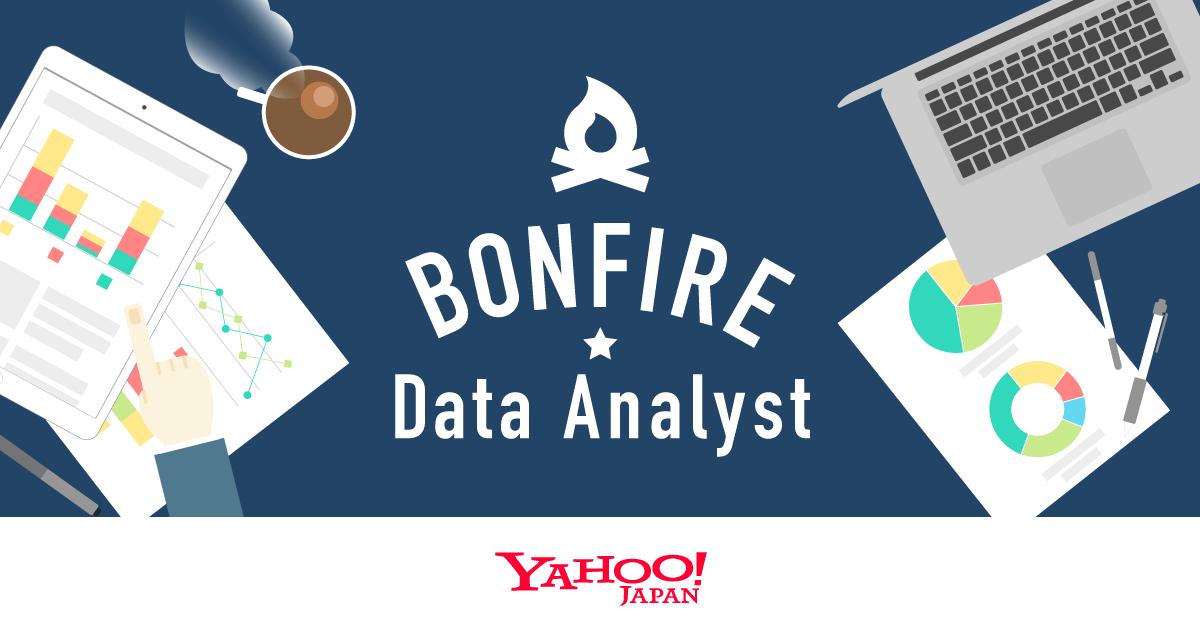 データ可視化の牽引者が語る、2020年以降の「行動変容のための可視化」とは?Bonfire Data Analyst#4 イベントレポート