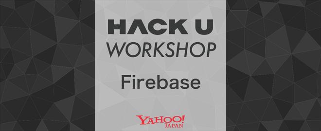 はじめての Firebase