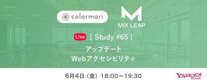 MixLeap Live Study #65 - アップデートWebアクセシビリティ