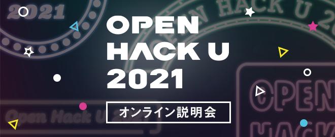 Open Hack U 2021 Online Vol.1 Vol.2 説明会