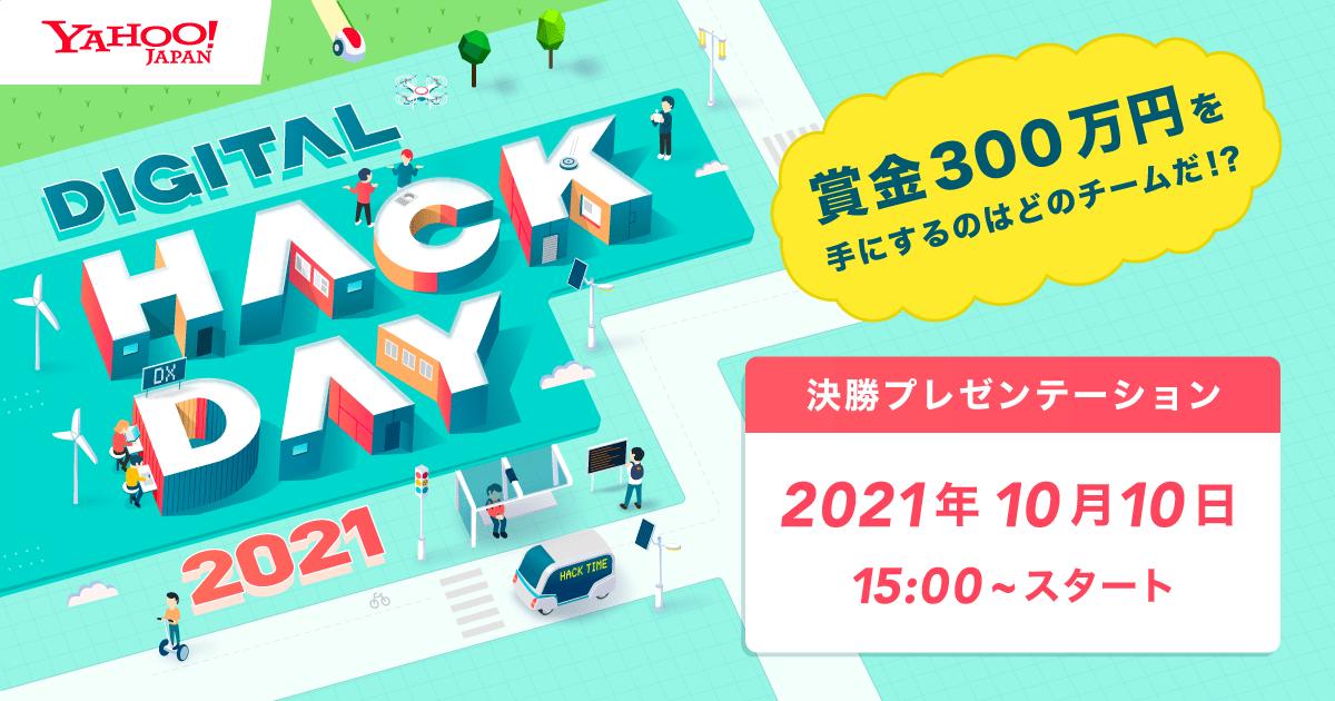 Digital Hack Day(決勝)