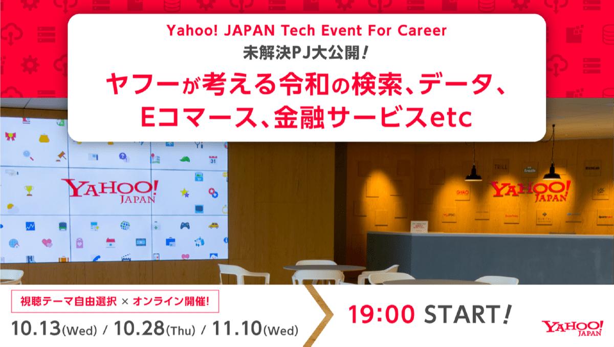 Yahoo! JAPAN Tech Event For Career 2021