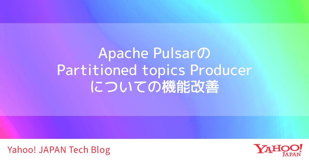 Apache PulsarのPartitioned topics Producerについての機能改善 - Pulsar Summit NA 2021での登壇内容まとめ