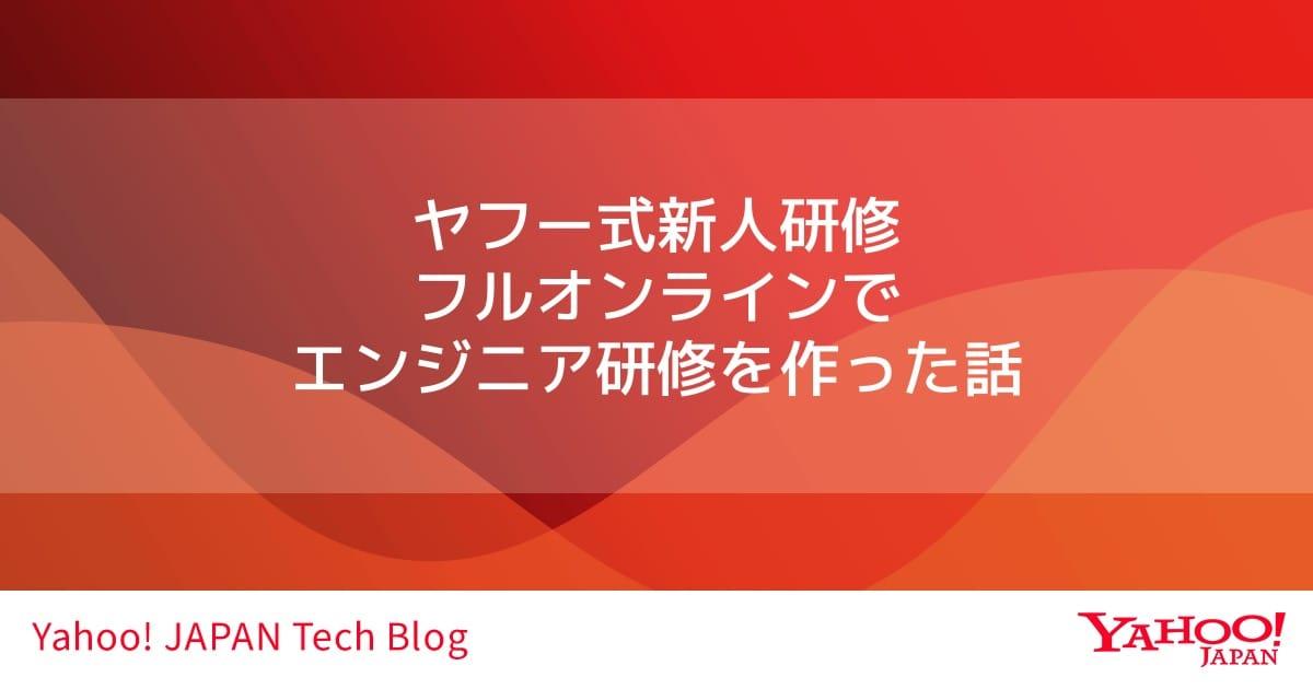 ヤフー式新人研修 〜 フルオンラインでエンジニア研修を作った話