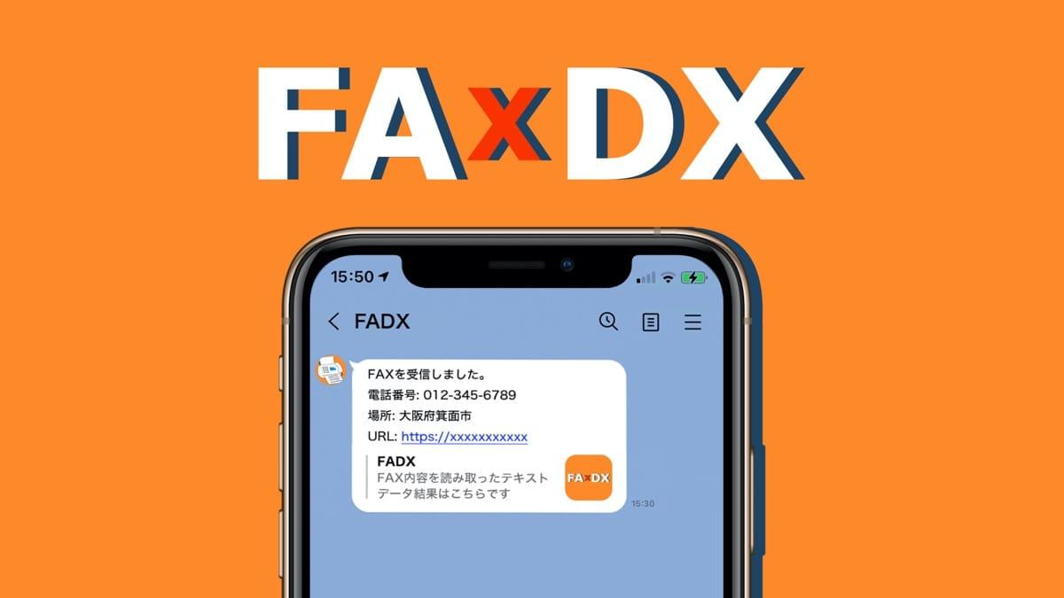FADXの紹介画像