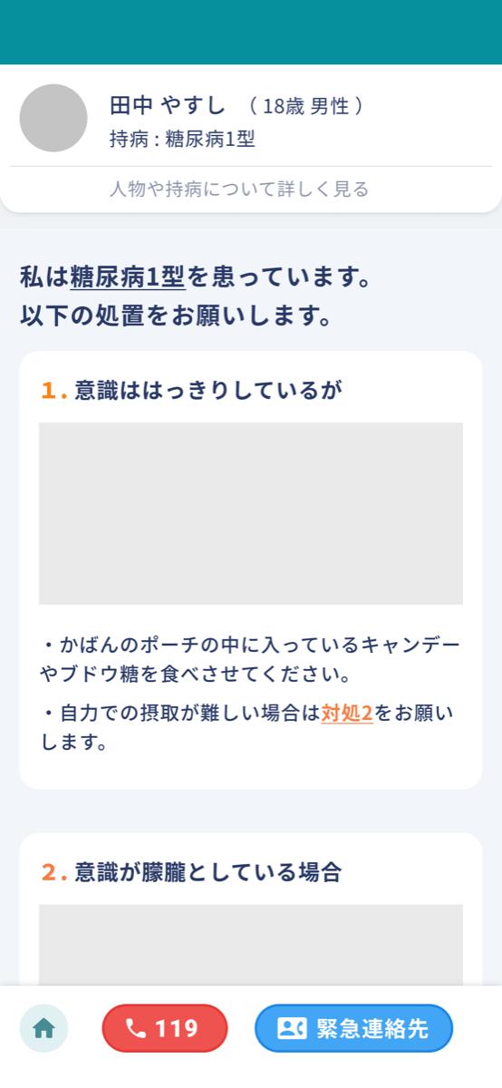 Sukuu+の紹介画像