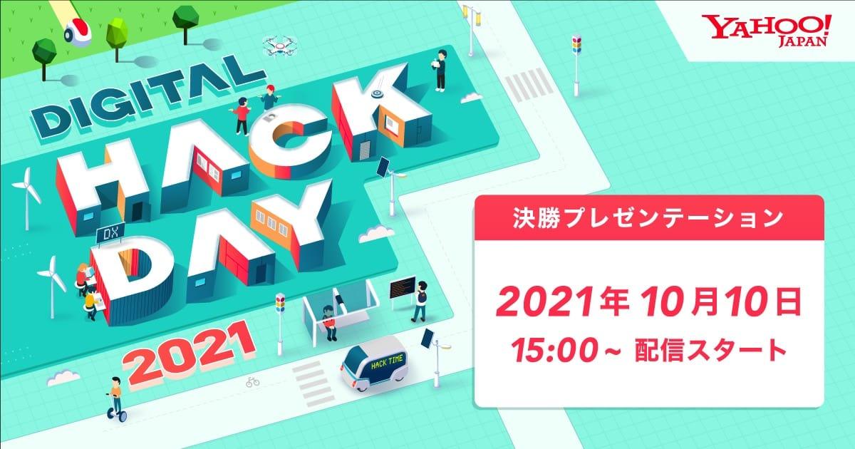 決勝に進出したチームは?Yahoo! JAPAN Digital Hack Day 2021 予選開催レポート