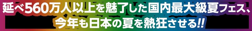 延べ560万人以上を魅了した国内最大級夏フェス、今年も日本の夏を熱狂させる!!