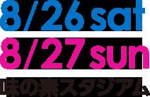 8/26(SAT)・8/27(SUN) 味の素スタジアム