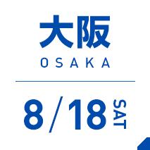 大阪 8/18 SAT
