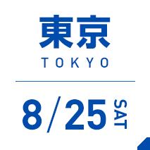 東京 8/25 SAT