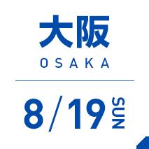 大阪 8/19 SUN