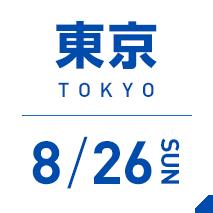 東京 8/26 SUN