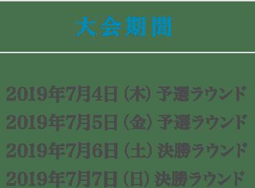 大会期間 2019年7月4日(木)予選ラウンド 2019年7月5日(金)予選ラウンド 2019年7月6日(土)決勝ラウンド 2019年7月7日(日)決勝ラウンド