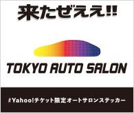 Yahoo!チケット限定オートサロンステッカー