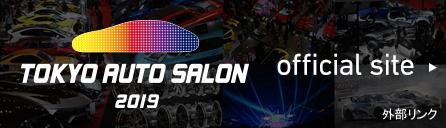 TOKYO AUTO SALON 2019 official site 外部リンク