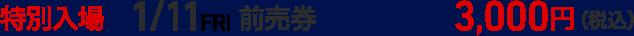 特別入場 1/11 FRI 前売券 3,000円(税込)