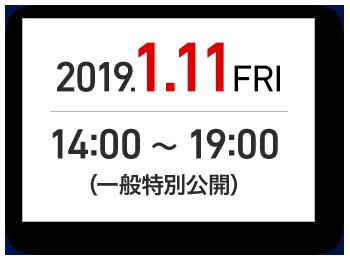 2019.1.11 FRI 14:00~19:00(一般特別公開)