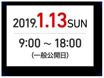 2019.1.13 SUN 9:00~18:00(一般公開日)