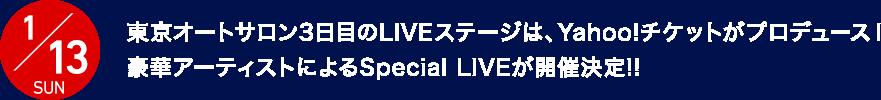 1/13 SUN 東京オートサロン3日目のLIVEステージは、Yahoo!チケットがプロデュース!豪華アーティストによるSpecial LIVEが開催決定!!
