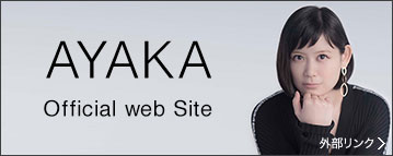 AYAKA Official web Site 外部リンク