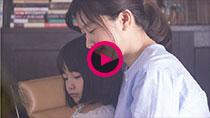 「あいことば」MUSIC VIDEO(映画「人魚の眠る家」主題歌)
