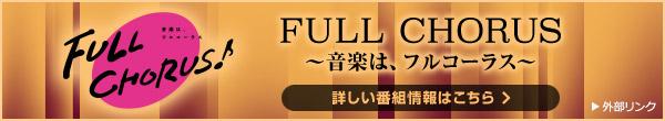 FULL CHORUS ~音楽は、フルコーラス~ 詳しい番組情報はこちら(外部リンク)