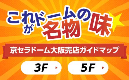 これがドームの名物味 京セラドーム大阪売店ガイドマップ