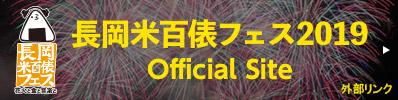 長岡米百俵フェス2019 Official Site 外部リンク
