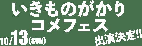 いきものがかりコメフェス 10月13日(日)出演決定!!