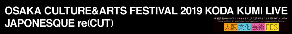 OSAKA CULTURE&ARTS FESTIVAL 2019 KODA KUMI LIVE JAPONESQUE re(CUT)