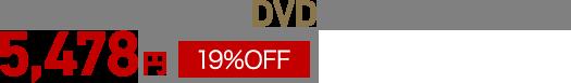 DVD 5,478円 19%OFF