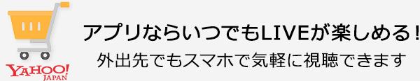 Yahoo! JAPAN アプリならいつでもLIVEが楽しめる! 外出先でもスマホでも気軽に視聴できます