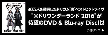 """30万人を動員したドリカム""""裏""""ベストヒットライヴ""""ドリワンダーランド 2016""""が待望のDVD & Blu-ray Disc化!"""