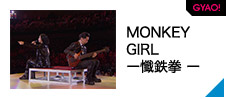 DREAMS COME TRUE 「MONKEY GIRL -懺鉄拳-」