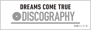 DREAMS COME TRUE DISCOGRAPHY 外部リンク