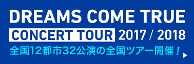 DREAMS COME TRUE CONCERT TOUR 2017/2018 全国12都市32公演の全国ツアー開催!
