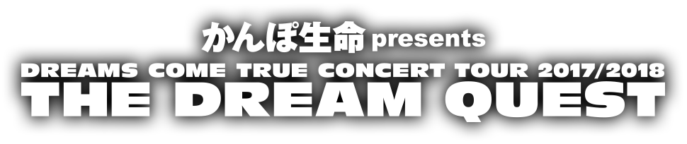 かんぽ生命 Presents DREAMS COME TRUE CONCERT TOUR 2017/2018 THE DREAM QUEST