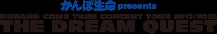 かんぽ生命 Presents DREAMS COME TRUE CONCERT TOUR 2017/2018 THE DREAM QUEST