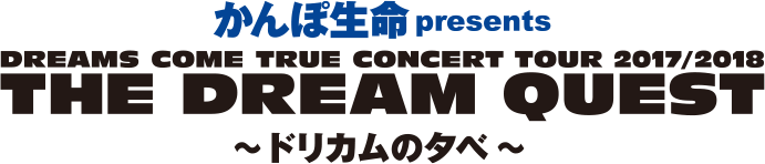 かんぽ生命 Presents DREAMS COME TRUE CONCERT TOUR 2017/2018 THE DREAM QUEST~ドリカムの夕べ~