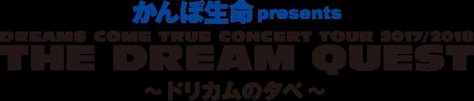 かんぽ生命 Presents DREAMS COME TRUE CONCERT TOUR 2017/2018 THE DREAM QUEST~ドリカムの夕べ~