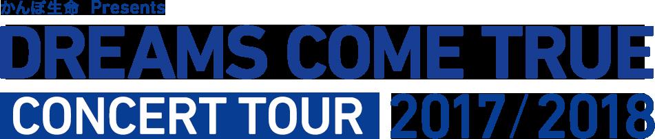 かんぽ生命 Presents DREAMS COME TRUE CONCERT TOUR 2017/2018