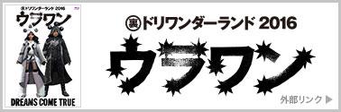 裏ドリワンダーランド 2016 DVD/Blur-ray 外部リンク
