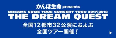 かんぽ生命presents DREAMS COME TRUE CONCERT TOUR 2017/2018 THE DREAM QUEST 全国12都市32公演におよぶ全国ツアー開催!