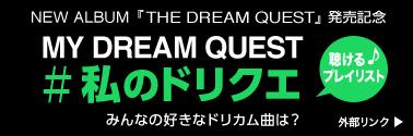 NEW ALBUM「THE DREAM QUEST」発売記念 MY DREAM QUEST #私のドリクエ 聴ける♪プレイリスト みんなの好きなドリカム曲は? 外部リンク