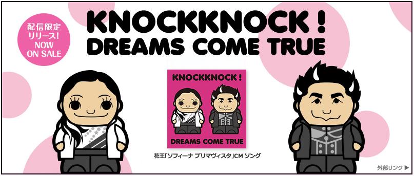 配信限定リリース! NOW ON SALE KNOCKKNOCKKNOCK! DREAMS COME TRUE 花王「ソフィーナプリマヴィスタ」CMソング 外部リンク