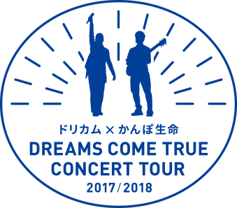 ドリカム×かんぽ生命 DREAMS COME TRUE CONCERT TOUR 2017/2018