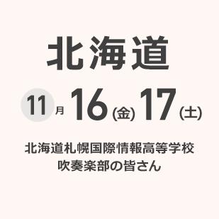 北海道 11月16(金)17(土) 北海道札幌国際情報高等学校 吹奏楽部の皆さん